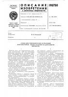 Патент 198750 Стенд для гидравлических испытаний пластмассовых полых изделий на длительнуюпрочность