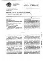 Патент 1738568 Способ изготовления порошковой проволоки