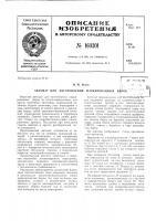 Патент 160301 Патент ссср  160301