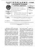 Патент 737646 Комбинированный скважинный подъемник жидкости