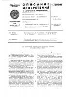 Патент 749606 Поточная линия для сборки и сварки плоскостных ферм