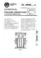 Патент 640504 Пресс-форма для формования высоких абразивных кругов