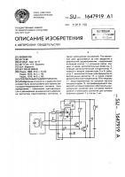 Патент 1647919 Рефлексный радиоприемник