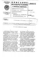 Патент 864215 Способ сейсмической разведки