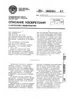 Патент 1603481 Многополюсный постоянный магнит