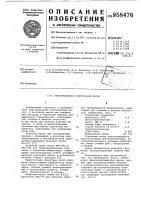 Патент 958476 Индустриальное редукторное масло