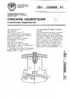 Патент 1534639 Электрическая машина постоянного тока