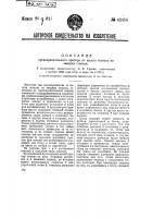 Патент 43358 Предохранительный прибор от вылета челнока на ткацких станках