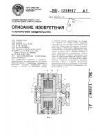 Патент 1234917 Бесконтактная электрическая машина