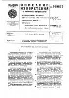 Патент 998835 Устройство для загрузки заготовок