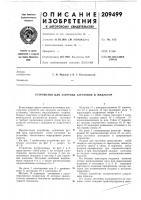 Патент 209499 Устройство для загрузки заготовок в индуктор