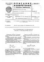 Патент 941411 Противоизносная и противозадирная присадка к трансмиссионным маслам