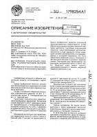 Патент 1798254 Групповое спасательное средство, транспортируемое вертолетом