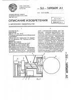 Патент 1690609 Лабораторная мельница