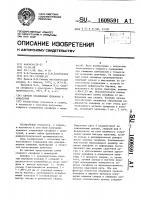 Патент 1609591 Способ соединения сильфона с арматурой
