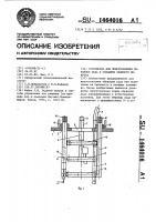 Патент 1464016 Устройство для приготовления образцов льда в скважине ледяного покрова