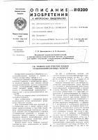 Патент 810200 Машина для очистки плодов сельско-хозяйственных культур