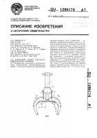 Патент 1298174 Клещевой захват лесозаготовительной машины