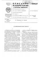 "Патент 549637 Мембранный клапан ""винкар"""