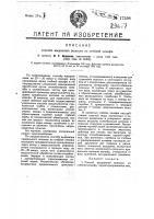 Патент 17598 Способ выделения волокон из стеблей кенафа