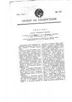 Патент 763 Мяльно-трепальная машина