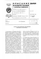 Патент 284909 Способ флотационного обогащения полезных ископаемых