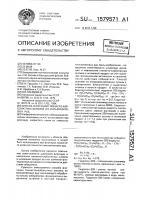 Патент 1579571 Способ флотации глинисто-карбонатных руд шламов из сильвинитовых руд
