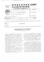 Патент 221057 Дифференциальное устройство на нолупроводниковых триодах