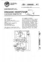 Патент 1388245 Зажимное устройство