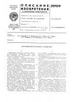 Патент 289519 Сигнально-переговорное устройство