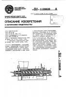 Патент 1138639 Теплообменник