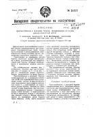 Патент 25327 Приспособление к дисковой бороне, обращающее ее в раздельно- клинчатый каток
