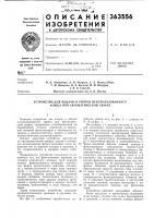 Патент 363556 Устройство для подачи и уборки иеиспользованного флюса при автоматической сварке