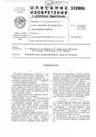 Патент 332806 Измельчитель