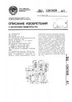 Патент 1267059 Насосная установка замещения