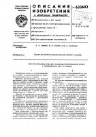 Патент 633692 Гратосниматель для удаления внутреннего грата с продольного шва в трубах