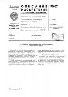 Патент 175107 Устройство для управления асинхронным электродвигателем