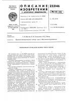 Патент 233146 Роликовый стенд для сварки труб в плети