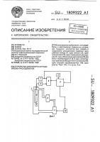 Патент 1809322 Устройство для поверки и градуировки расходомеров