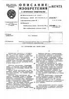 Патент 927473 Кантователь для сварки балок