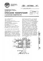 Патент 1477854 Рабочий орган виброрыхлителя
