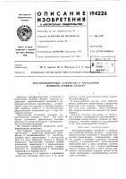 Патент 194226 Лентоформир|ующее устройство к трепальным машинам лубяных культур