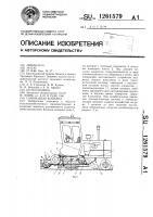 Патент 1261579 Самоходная косилка