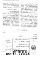 Патент 211600 Патент ссср  211600