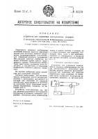 Патент 35259 Устройство для управления электрическим разрядом