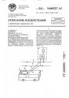 Патент 1646937 Устройство для считывания информации с транспортных средств
