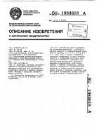 Патент 1084618 Устройство для градуировки дозаторов жидкости