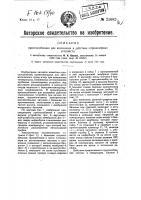 Патент 21682 Приспособление для включения в действие спринклерных устройств