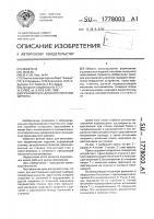 Патент 1778003 Ручной пресс для изготовления кирпича