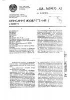 Патент 1679970 Способ очистки газа от сероводорода
